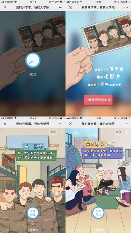 重庆H5定制|开学季H5